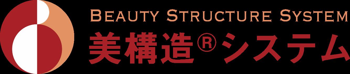 美構造®システム|美構造開脚システム、美構造フェイシャル、ぞうきんしぼりダイエット